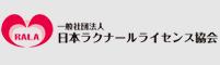 一般社団法人日本ラクナールライセンス協会