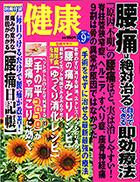 kenko_201309