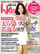 nikkeihealth_201304