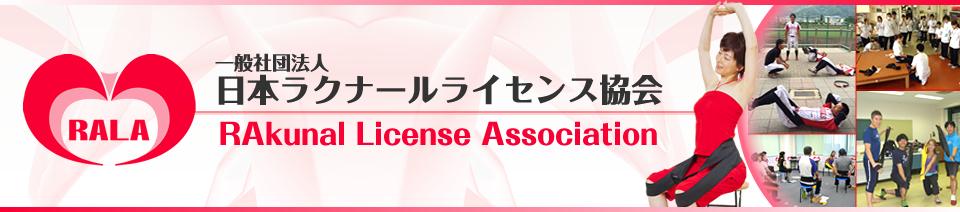 一般社団法人ラクナールライセンス協会